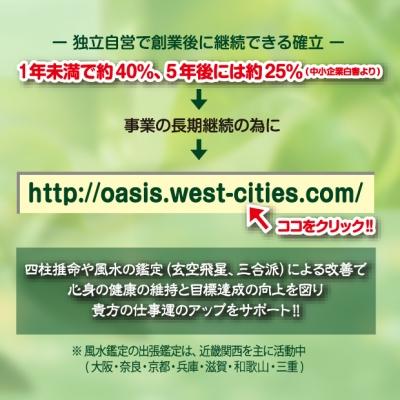 https://oasis.west-cities.com/
