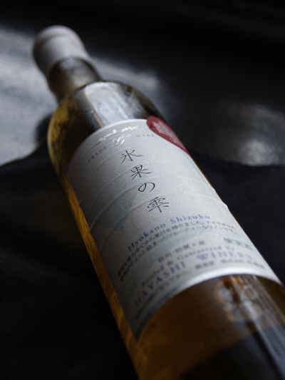 吾一ワイン