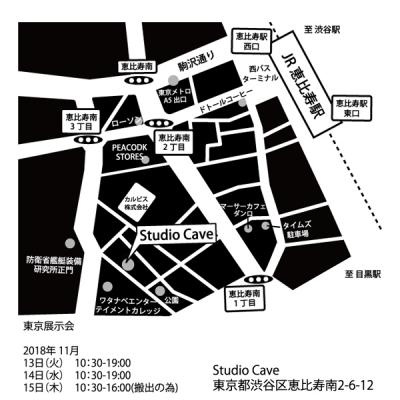 11月東京展map