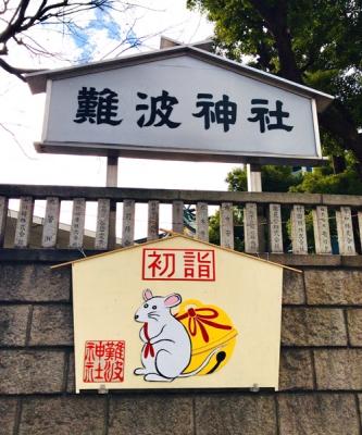 2020難波神社絵馬
