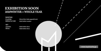 2020WINTER_9月展示会DM画像