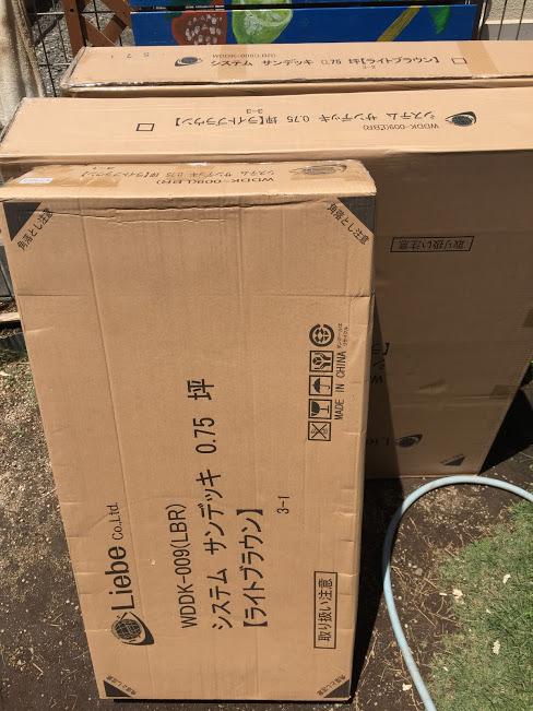 ウッドデッキキット箱
