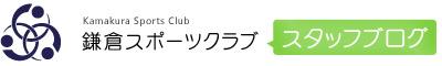 鎌倉スポーツクラブ スタッフブログ