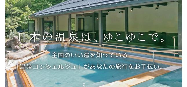 日本の温泉はゆこゆこ
