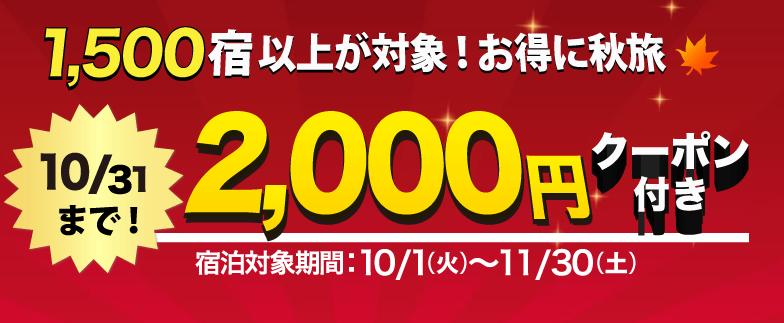 ゆこゆこ 2000円 クーポン