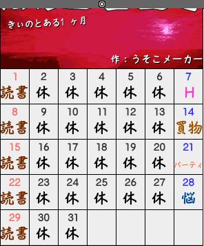 きぃのカレンダー
