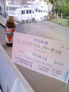 つこうてくだしフリーきっぷ.JPG