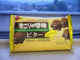 きこりの切株 ビター