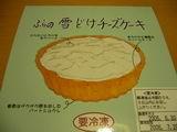 ふらの雪どけチーズケーキ�