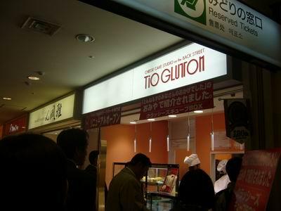 ティオ・グラトン JR仙台駅店