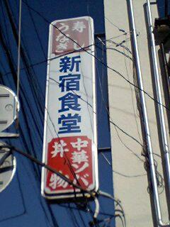 山梨県で見かけた「新宿」