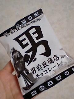 男前豆腐店チロルチョコ