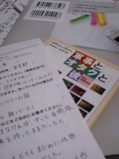 ラブコメ今昔の愛読者カード
