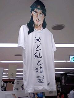イエスのTシャツは「父と私と精霊」