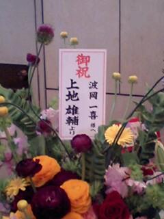 上地くんから波岡一喜さんへのお花