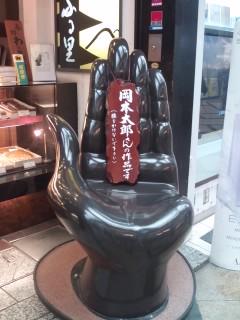 奈良町でみつけた岡本太郎作品
