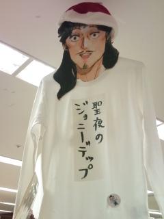 立川書店聖☆おにいさんディスプレイ:イエス