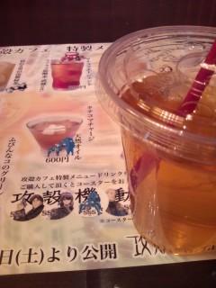 攻殻カフェ