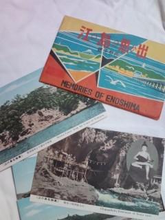 江ノ島の思ひ出 総天然色