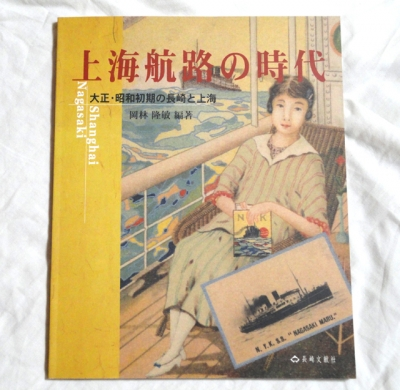 上海航路の時代—大正・昭和初期の長崎と上海