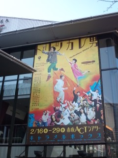 トリツカレ男ポスター