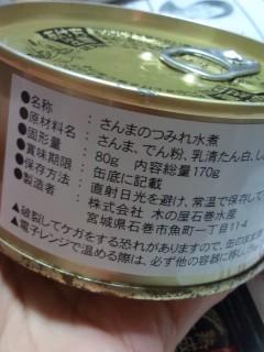希望の缶詰つみれ