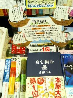 「舟を編む」書店ポップ