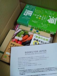 本を寄付して震災支援 BOOKS FOR JAPAN