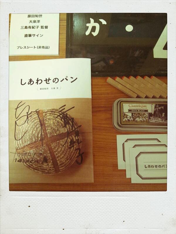 「しあわせのパン」小道具展示