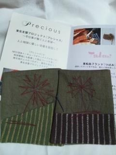 東北被災地支援〜Precious(プレシャス) 刺繍コースター