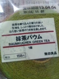 無印良品抹茶バウム