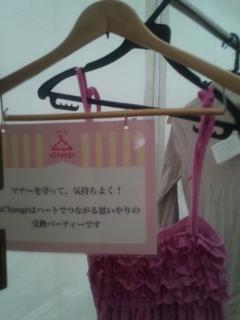 J-WAVE xChange2013服選び