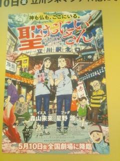 聖☆おにいさん映画ポスター