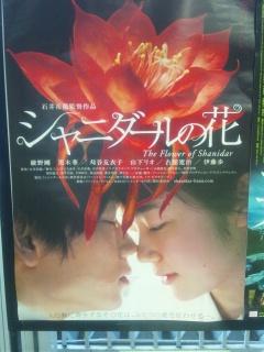 シャニダールの花・ポスター