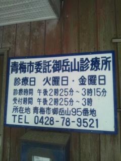 御岳山で見かけた診療所の診察時間