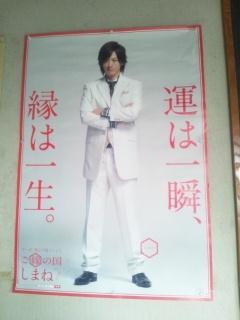 DAIGOの島根観光キャンペーンポスター