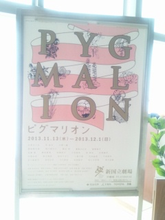ピグマリオンポスター