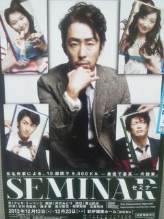 SEMINAR(セミナー)ポスター