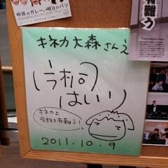 片桐はいりさんのイラスト入り色紙