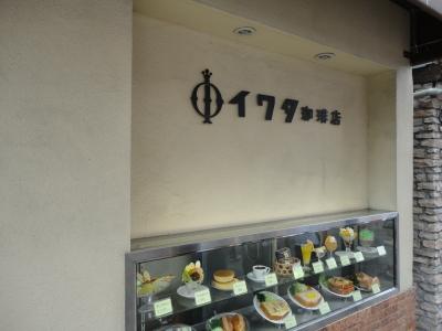 鎌倉・イワタコーヒー