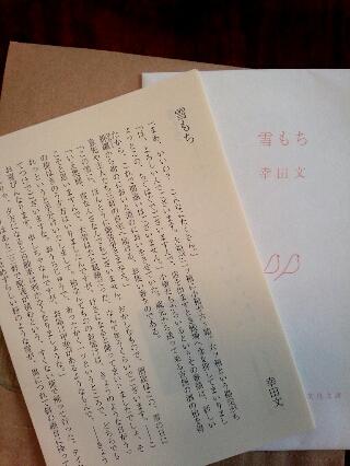 文鳥文庫 幸田文 ゆきもち