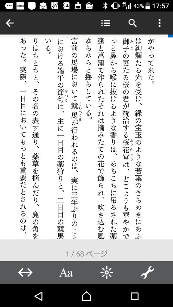楽天電子書籍Kobo