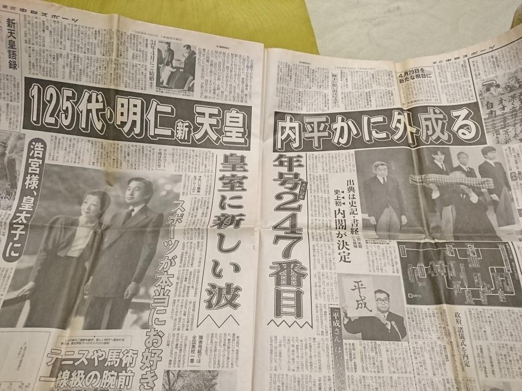 平成最初の新聞