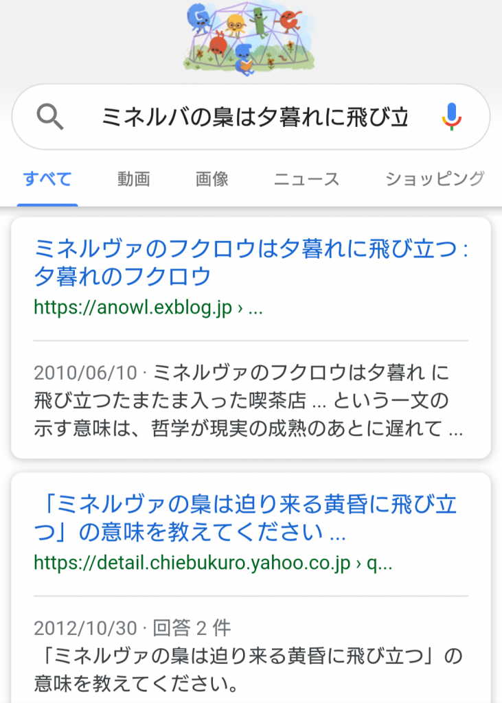 「ミネルバのフクロウは夕暮れに飛び立つ」をGoogleで検索してみた結果