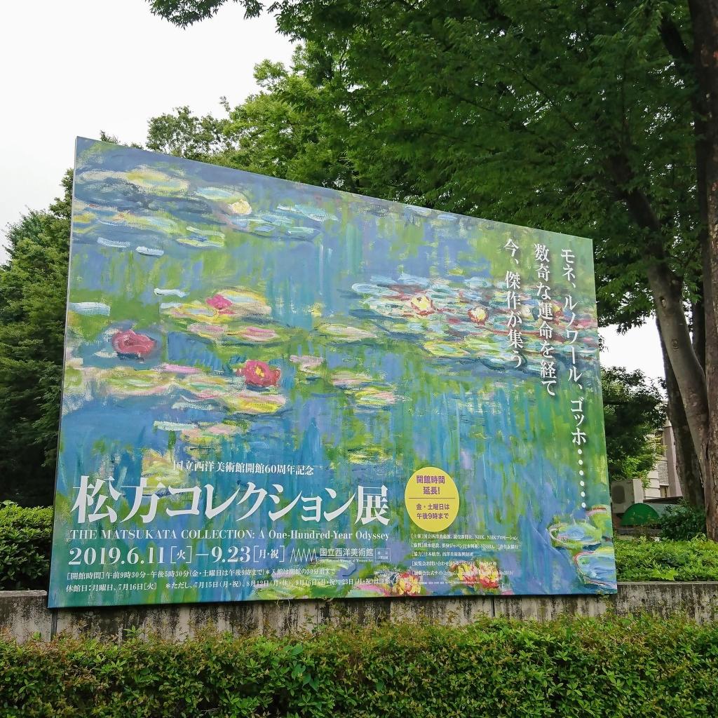 2019年国立西洋美術館の松方コレクション展