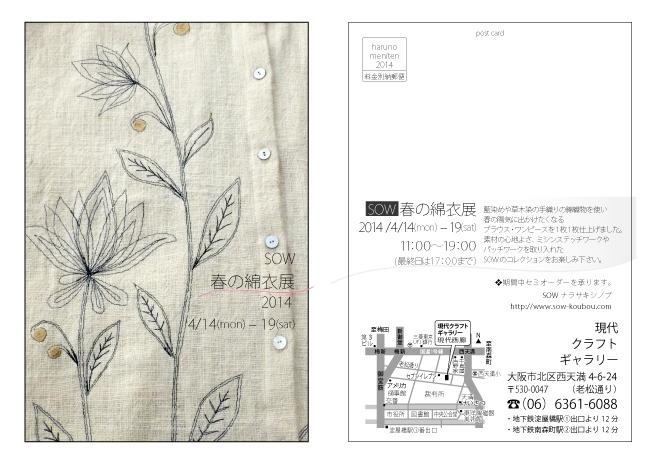 春の綿衣展02.jpg