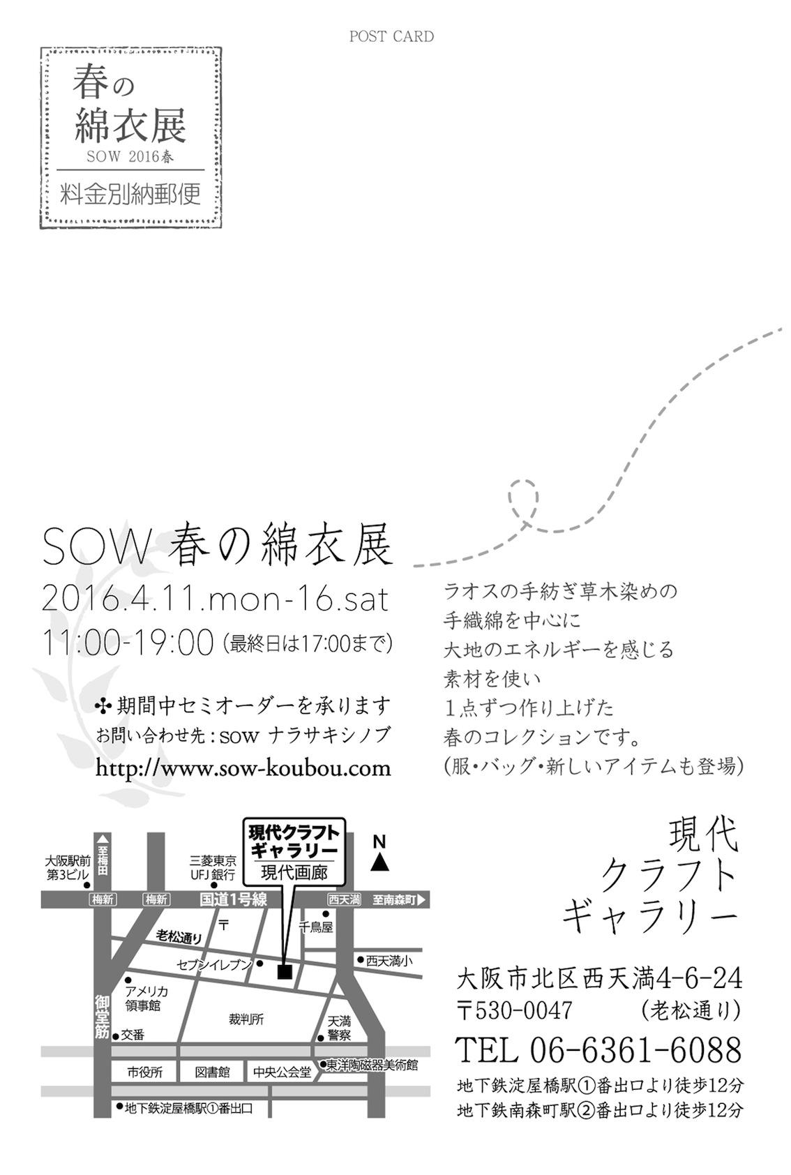 修正ポストカード縦断裁-[宛名面]_web.jpg