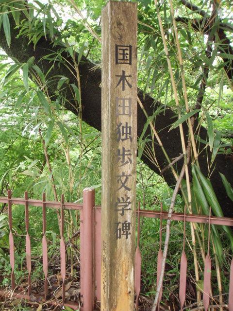 国木田独歩の碑