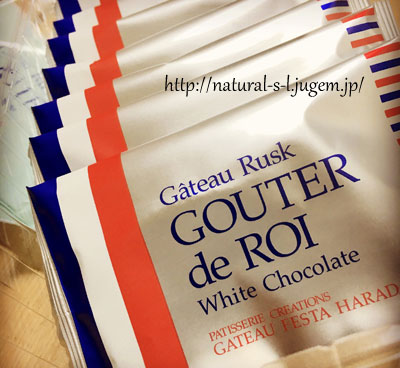 グーテ・デ・ロワ ホワイトチョコレート