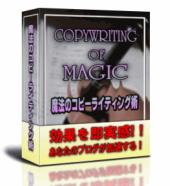 魔法のコピーライティング